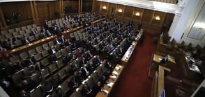 Парламентът прие актуализацията на бюджета на първо четене