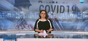 Новините на NOVA (31.03.2020 - късна)