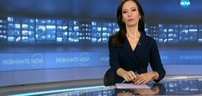 Новините на NOVA (1.04.2020 - 6.30)