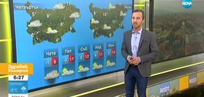 Прогноза за времето (1.04.2020 - сутрешна)