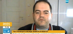 БОРБАТА С COVID-19: Разказ от първо лице на български анастезиолог в Германия