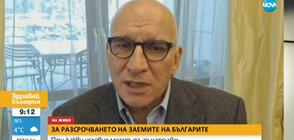 Хампарцумян: Банките са толкова добре, колкото добре са техните клиенти
