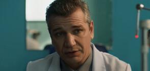 Д-р Наков влиза в ролята и на психолог за един объркан пациент