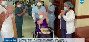Лекари аплодираха 85-годишна жена, преборила COVID-19 (ВИДЕО)