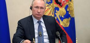 Владимир Путин премина към дистанционно управление (СНИМКА)