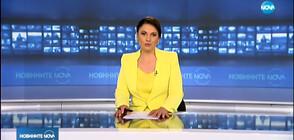 Новините на NOVA (01.04.2020 - следобедна)