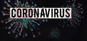 Мъж с коронавирус почина след инсулт в Кюстендил
