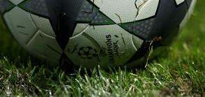 Замразиха Шампионска лига и Лига Европа