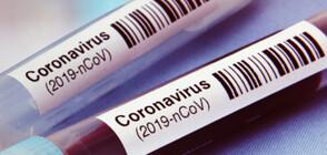 36-годишен мъж с коронавирус почина в София, заразените у нас са 577