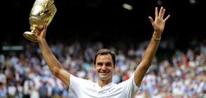 Федерер е съкрушен заради провала на Уимбълдън