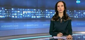 Новините на NOVA (02.04.2020 - 6.30)