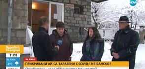 Прикривани ли са заразени с COVID-19 в Банско?