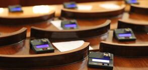 Депутатите разглеждат годишния доклад за дейността на КПКОНПИ