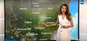 Прогноза за времето (02.04.2020 - централна)