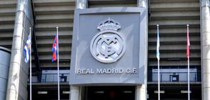 Почина легендарен защитник на Реал Мадрид