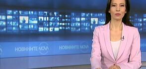 Новините на NOVA (03.04.2020 - 6.30)
