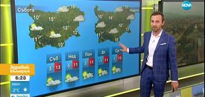 Прогноза за времето (03.04.2020 - сутрешна)