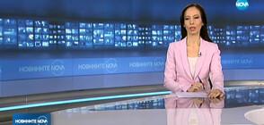 Новините на NOVA (03.04.2020 - обедна)