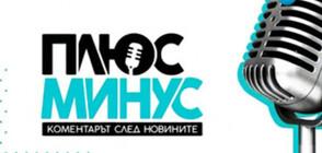 """""""Плюс-минус. Коментарът след новините"""": България срещу вируса"""
