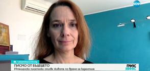 ПИСМО ОТ БЪДЕЩЕТО: Италианска писателка описва живота по време на карантина (ВИДЕО)
