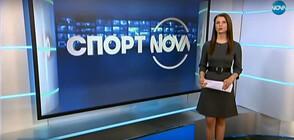 Спортни новини (03.04.2020 - централна)
