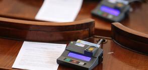ЕДИНОДУШНО: Депутатите остават без заплати