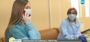 """Психолози на помощ в """"Пирогов"""" (ВИДЕО)"""