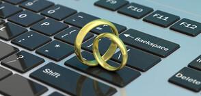 """Двойка от Хаваите си каза """"да"""" онлайн в САЩ (ВИДЕО)"""