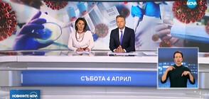 Новините на NOVA (04.04.2020 - централна)
