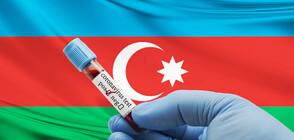 Азербайджан затваря границите си заради коронавируса