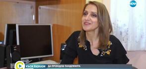 ДА ПРЕВЕДЕШ ПАНДЕМИЯТА: Таня Димитрова, от която нечуващите научават новините