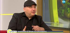 Шеф Манчев: От тази криза ще излезем по-силни (ВИДЕО)