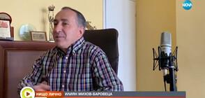 Илиян Михов-Баровеца: Кризата ще отмине, човек трябва да мисли за бъдещето