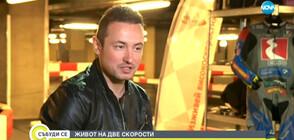 ЖИВОТ НА ДВЕ СКОРОСТИ: Най-добрият български мотоциклетист в очакване на световния рестарт