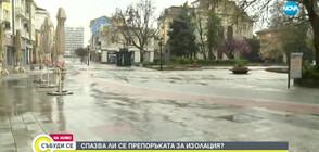 Спазват ли се мерките срещу заразата в Пловдив и Бургас?