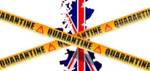 Над 700 починаха от COVID-19 във Великобритания за денонощие