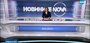 Новините на NOVA (05.04.2020 - обедна)
