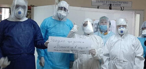 БОРБАТА С COVID-19: Лекарка от болницата в Перник с трогателен пост във Facebook