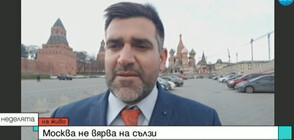 Как Русия се справя с кризата около COVID-19? (ВИДЕО)