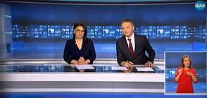 Новините на NOVA (05.04.2020 - централна)