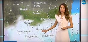 Прогноза за времето (05.04.2020 - централна)