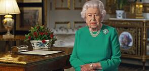 Кралица Елизабет II: Заедно ще се справим с COVID-19 (ВИДЕО+СНИМКИ)