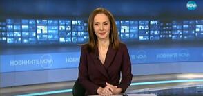 Новините на NOVA (06.04.2020 - обедна)