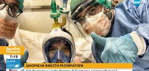Как водолазни маски влязоха в битката с коронавируса?