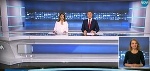 Новините на NOVA (06.04.2020 - централна)