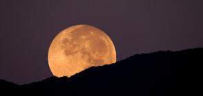 Наблюдаваме явлението Супер Луна (ВИДЕО)