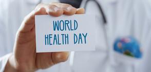 7 април е Световният ден на здравето