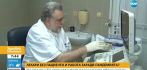 Лекари без пациенти и работа заради COVID-19?