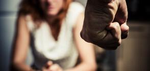 ТРЕВОЖНА СТАТИСТИКА: Ръст на домашното насилие от началото на извънредното положение