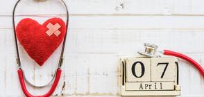 Милиони благодариха на медиците в Световния ден на здравето (ОБЗОР)
